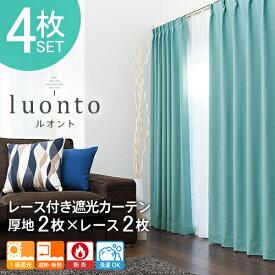 遮光カーテン 1級 オーダーカーテン オーダー対応 1級遮光 遮熱 防炎 全25色 ドレープカーテン「luonto(ルオント)」レース付き4枚セット