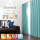 遮光カーテン 1級 オーダー対応 1級遮光 遮熱 防炎 全25色 ドレープカーテン「luonto(ルオント)」