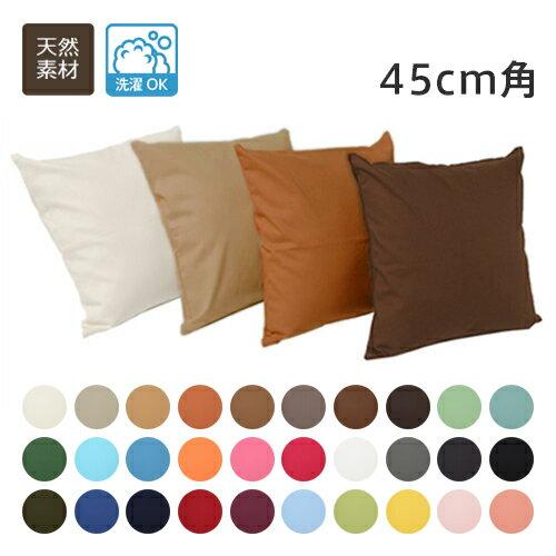 クッションカバー 選べる30色 オックス織り 綿(コットン)100%【幅45cm×丈45cm】