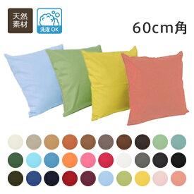 クッションカバー 選べる30色 オックス織り 綿 (コットン) 100%【幅60cm×丈60cm】