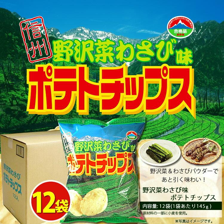 【送料無料】【ポテトチップス】【ご当地】野沢菜わさびポテトチップス 12袋セット ※他の商品との同梱不可