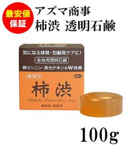 柿渋石鹸 アズマ商事 100g 加齢臭対策 体臭対策 柿タンニン 茶カテキン