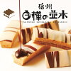 Baumkuchen Baumkuchen 巧克力巧克力与林荫 8 桦木,信州,信州长野纪念品礼物套房