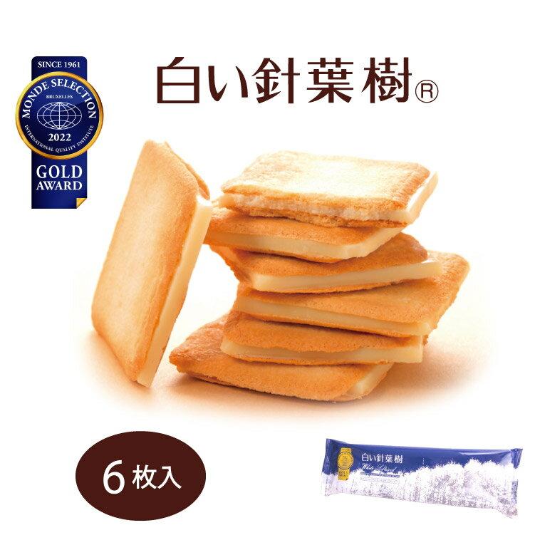 【モンドセレクション 金賞受賞】白い針葉樹 袋タイプ 6枚入 ラングドシャ ホワイトチョコ チョコサンド