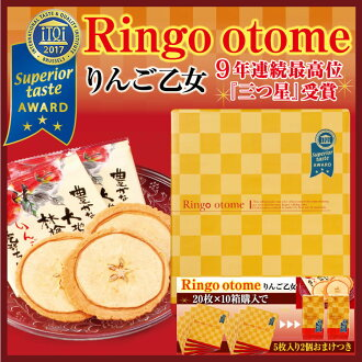 """Ringo otome""""りんご乙女"" 20 sheets x 10 boxes candy apples sweet international taste contest seven straight three-star award"