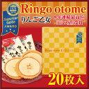 りんご乙女 Ringo Otome 20枚【プレゼント・プチギフトに!】 お菓子 りんご菓子 国際味覚コンテスト 8年連続 最高3つ…
