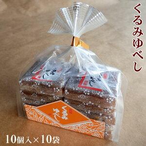 【送料無料】くるみゆべし10個入×10袋セット ゆべし くるみ ※冷蔵不可