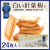White softwood twenty-four with iTQi-3 stars long dosha souvenirs Nagano cookie service area white chocolate co., Ltd. Matthew gift chocosand 10P23Sep15