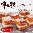 市田柿ミルフィーユ(燻蒸タイプ)100g×2個セット+「端っこ」プレゼント!干し柿 柿 バターサンド おまけ付 洋菓子 と…