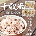 国産十穀米 300g5袋セット 【押し麦】【麦】【国産】