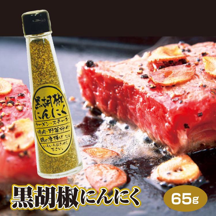 黒胡椒にんにく 80g ブラックペッパー ガーリック スパイス 万能調味料