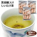 黒胡椒入りしいたけ茶 40袋 3個セット 楽天ランキング1位 とうがらし梅茶(唐辛子梅茶...