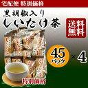 【特別価格同梱対象】黒胡椒入りしいたけ茶 45袋 4個セット 楽天ランキング1位 とうがらし梅茶(唐辛子梅茶)の姉妹品 【簡易包装】【送料無料】【特価】【お土産】【宅配便】【販売】【スープ】【通販】