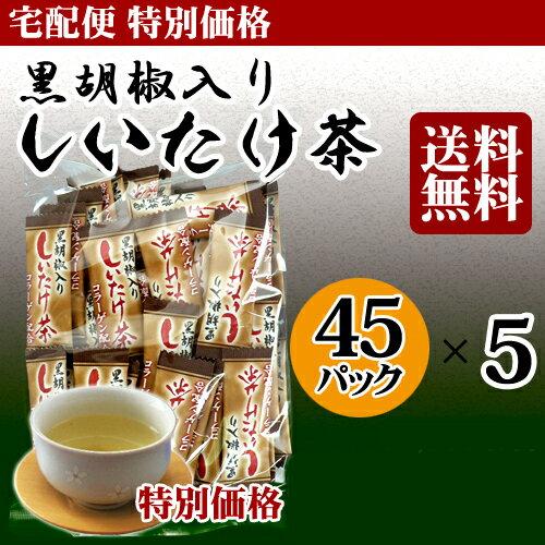 【送料無料】黒胡椒入りしいたけ茶 45袋 5個セット 楽天ランキング1位 とうがらし梅茶(唐辛子梅茶)の姉妹品【お土産】【宅配便】【販売】【スープ】【通販】