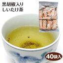 \楽天ランキング1位受賞!!/黒胡椒入りしいたけ茶 40袋 黒胡椒 しいたけ茶 簡単 粉末...