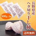 【冷凍】【送料無料】ヘタ切り干し柿500g×3袋