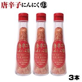 【送料無料】唐辛子にんにく塩 110g×3本セット 黒胡椒にんにく/調味料/唐辛子/スパイス