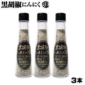 【送料無料】黒胡椒にんにく塩 120g×3本セット 黒胡椒にんにく/調味料/ご飯のおとも/にんにく/スパイス