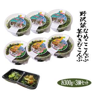 【冷蔵】徳用野沢菜なめこ昆布300g×3個・茎わさび昆布300g×3個セット
