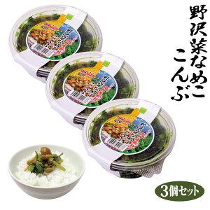 【冷蔵】徳用野沢菜なめこ昆布300g×3個セット