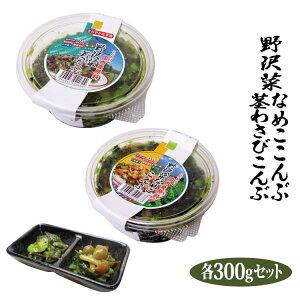 【冷蔵】徳用野沢菜なめこ昆布300g・茎わさび昆布300gセット
