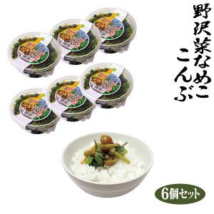 【冷蔵】徳用野沢菜なめこ昆布300g×6個セット