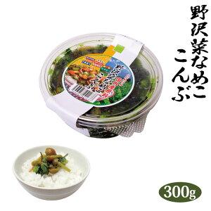 【冷蔵】徳用野沢菜なめこ昆布300g