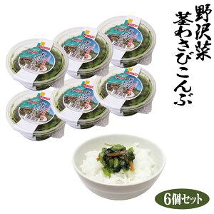 【冷蔵】徳用野沢菜茎わさび昆布300g×6個セット