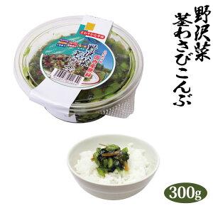 【冷蔵】徳用野沢菜茎わさび昆布300g