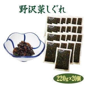 【送料無料】野沢菜しぐれ220g お得用×20個