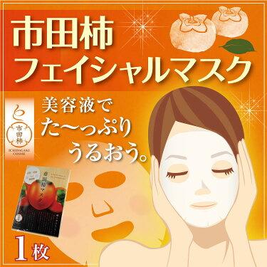 市田柿コスメ誕生!市田柿マスクフェイスマスク3シート(3パック)セットフェイスパック日本製