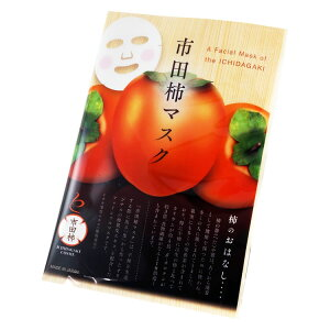 【ゆうパケット】市田柿マスク フェイスマスク 1シート(1パック)市田柿コスメ誕生! フェイスパック シートマスク 南信州フェイシャルマスク