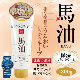 Lishan horse oil skin cream (tube type) Cherry Blossom Japanese horse oil moisturizer moisturizing cream horse placenta