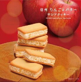 信州りんごバターサンドクッキー12個入 ポムカ/長野お土産/信州芽吹堂