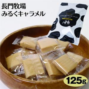 信州長門牧場 牛乳キャラメル 125g みるくきゃらめる ミルクキャラメル 濃厚みるく 濃厚牛乳 小包装 ジッパー付き かわいい 牛柄パッケージ 信州 お土産