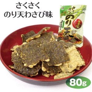 おつまみ さくさくのり天わさび味 80g 国産のり 安曇野産わさび てんぷら 天ぷら ビール つまみ