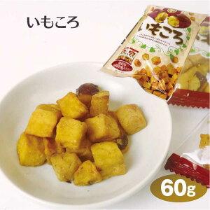 いもころ 60g お茶菓子 スナック菓子 さつまいも さつま芋 サツマイモ 個包装 おやつ おかし 袋菓子 ひとくちサイズ