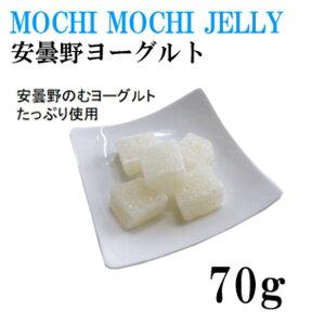 もちもちゼリー 安曇野ヨーグルト味 寒天ゼリー お菓子 おやつ 会社のおやつ ポケットサイズ かわいい カラフル