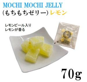 【ゆうパケット】もちもちゼリー レモン味 おやつ 袋菓子 寒天ゼリー もちもち 個包装 カラフル かわいい