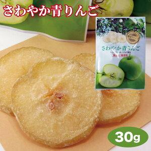 さわやか青リンゴ 30g(長野県産りんご使用  ドライフルーツ リンゴ 摘果りんご りんご リンゴ 袋菓子 ポッケット菓子 りんご加工品 長野県 お土産