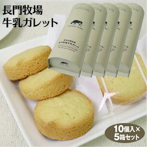 信州長門牧場 牛乳使用 牛乳ガレット クッキー 10個入×5箱 信州高原みやげ 丸型クッキー お菓子 信州 お土産【送料無料】