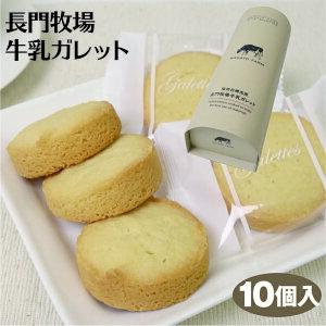 信州長門牧場 牛乳使用 牛乳ガレット クッキー 10個入 信州高原みやげ 丸型クッキー お菓子 信州 お土産