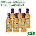 【内堀醸造 フルーツビネガー】フルーツビネガー レモンライムの酢 360ml×6本 酢 レモンライム 飲む酢 調味料 料理…