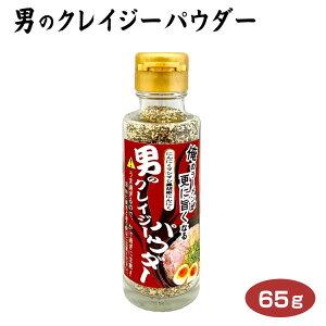 男のクレイジーパウダー65g ニンニク ガーリック 黒胡椒 ブラックペッパー 調味料 にんにく増し ラーメン 焼肉