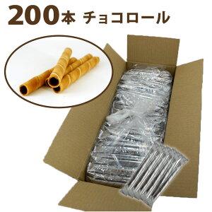 送料無料 大容量 お菓子 チョコロール 200本 業務量 個包装 チョコ クッキー イベント おすそ分け シェア 共同購入【送料無料】