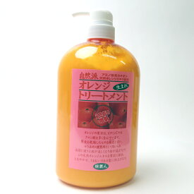 【送料無料】オレンジトリートメント 1000g