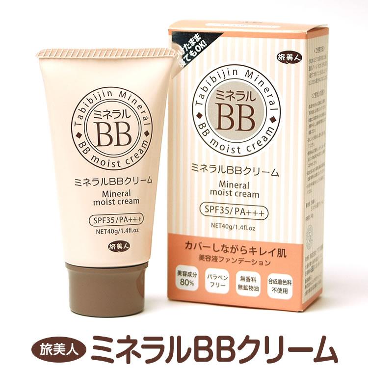 ミネラルBBクリーム 美容液 ファンデーション アズマ商事 BBクリーム 旅美人【UV】【紫外線対策】【RCP】【fs04gm】【通販】 10P23Sep15
