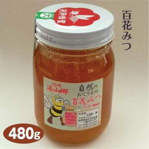 百花みつ 480g はちみつ 国産 ハチミツ 蜂蜜 長野県 信州 あかしあ アカシア ケンポ梨 そよご とち 純粋