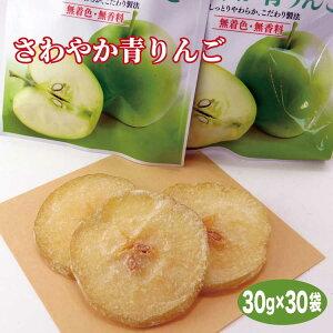 さわやか青リンゴ 30g×30袋(長野県産りんご使用) ドライフルーツ リンゴ 摘果りんご りんご リンゴ 袋菓子 ポッケット菓子 りんご加工品 輪切りりんご おやつ おつまみ
