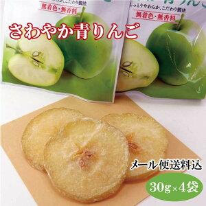 お試し!!\メール便でお届け/さわやか青リンゴ 30g×4袋(長野県産りんご使用 送料コミコミ ドライフルーツ リンゴ 摘果りんご りんご リンゴ 袋菓子 ポッケット菓子 りんご加工品 長野